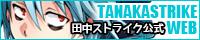 田中ストライク公式