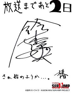 椿役 鈴木達央さん
