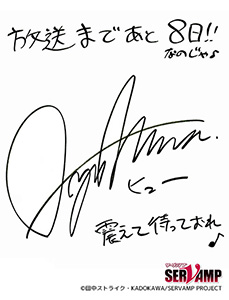 ヒュー・ザ・ダーク・アルジャーノンⅢ世役 村瀬 歩さん