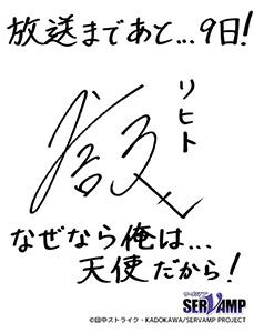 リヒト・ジキルランド・轟役 島﨑信長さん
