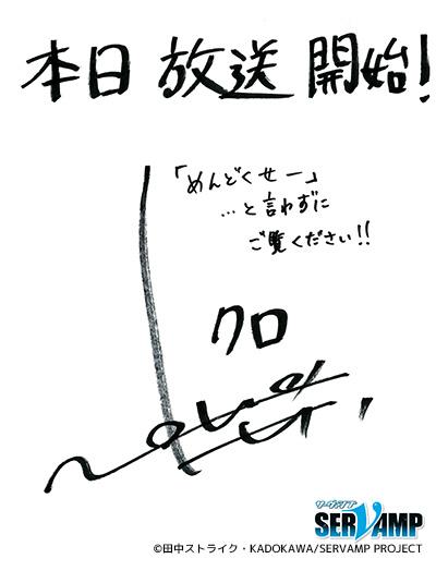 クロ役 梶 裕貴さん