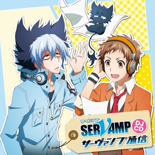 TVアニメ「SERVAMP-サーヴァンプ-」<br /> DJCD「サーヴァンプ通信」