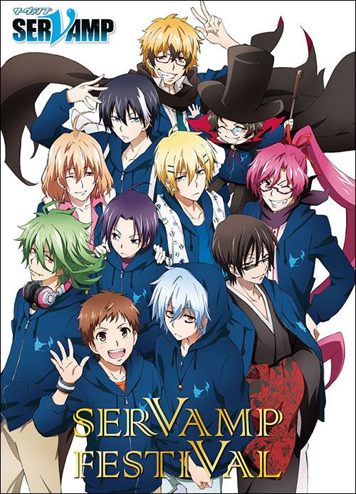 スペシャルイベント「SERVAMP FESTIVAL」DVD